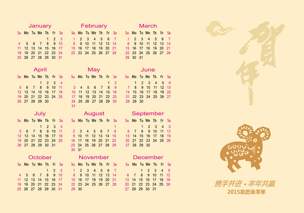 2015年羊年背面大日历条 psd素材模板图片