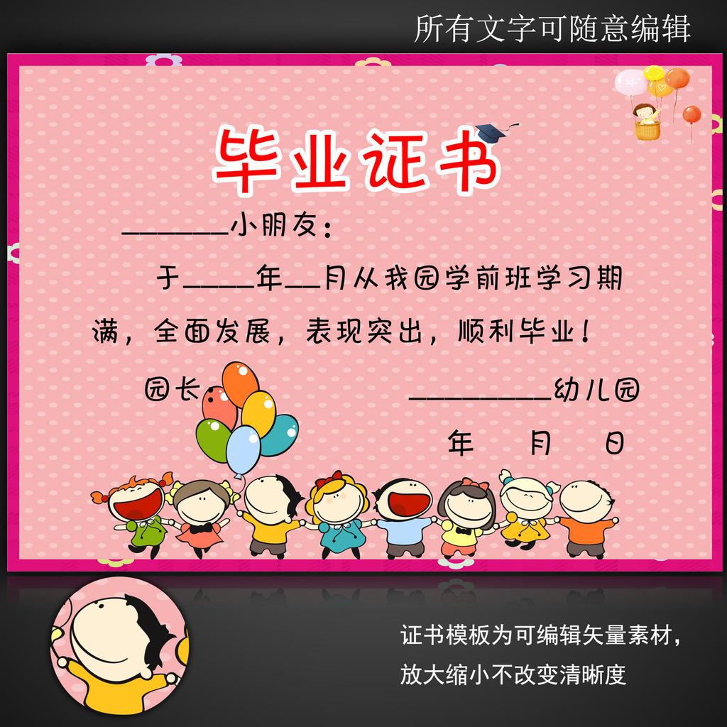 幼儿园毕业证书模板下载(图片编号:12324009)