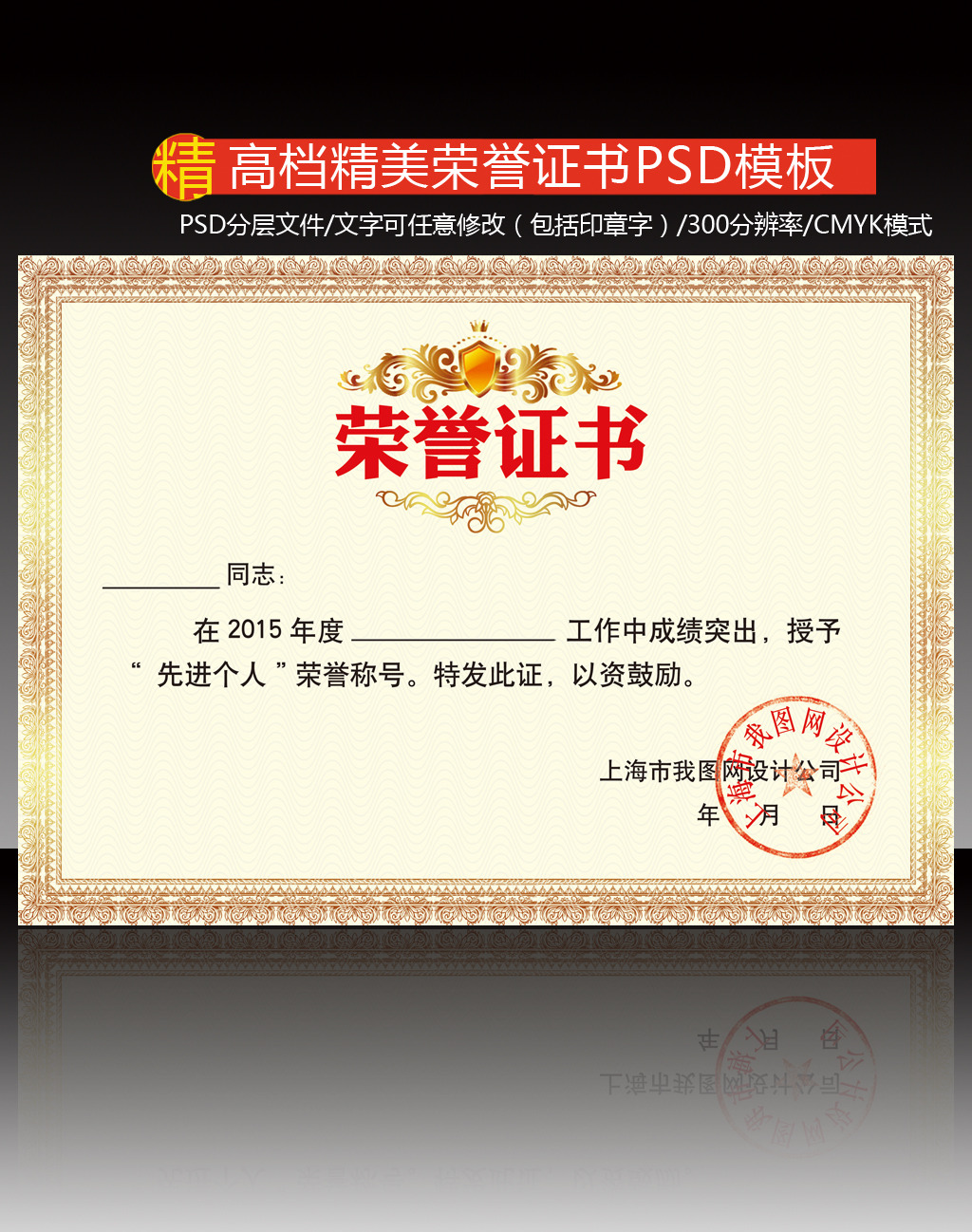 证书|奖状 > 高档企业荣誉证书优秀员工证书psd模板
