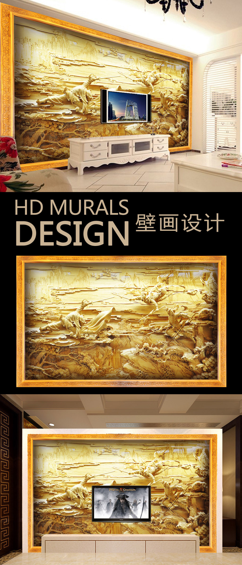 客厅电视背景墙木雕山水画