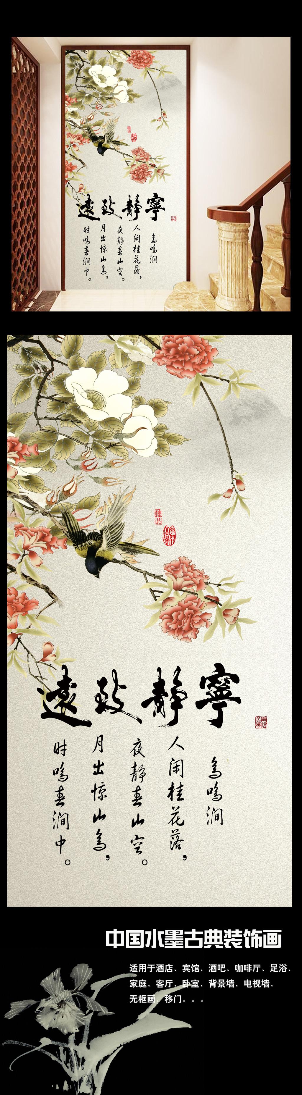 背景墙 过道/[版权图片]宁静致远玉兰花玄关过道背景墙