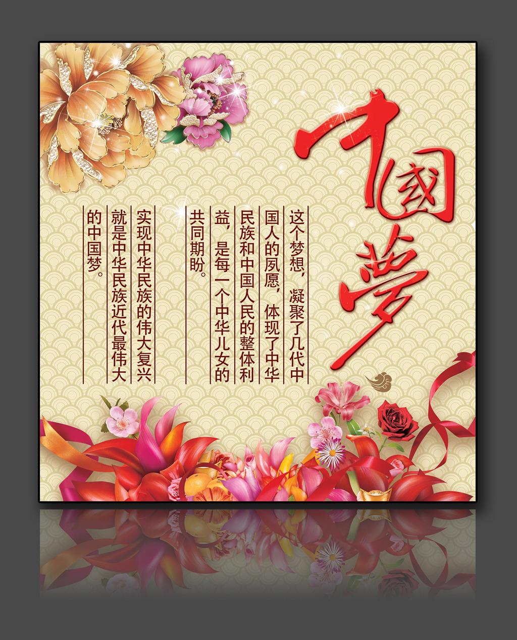 红色中国梦展板psd模板