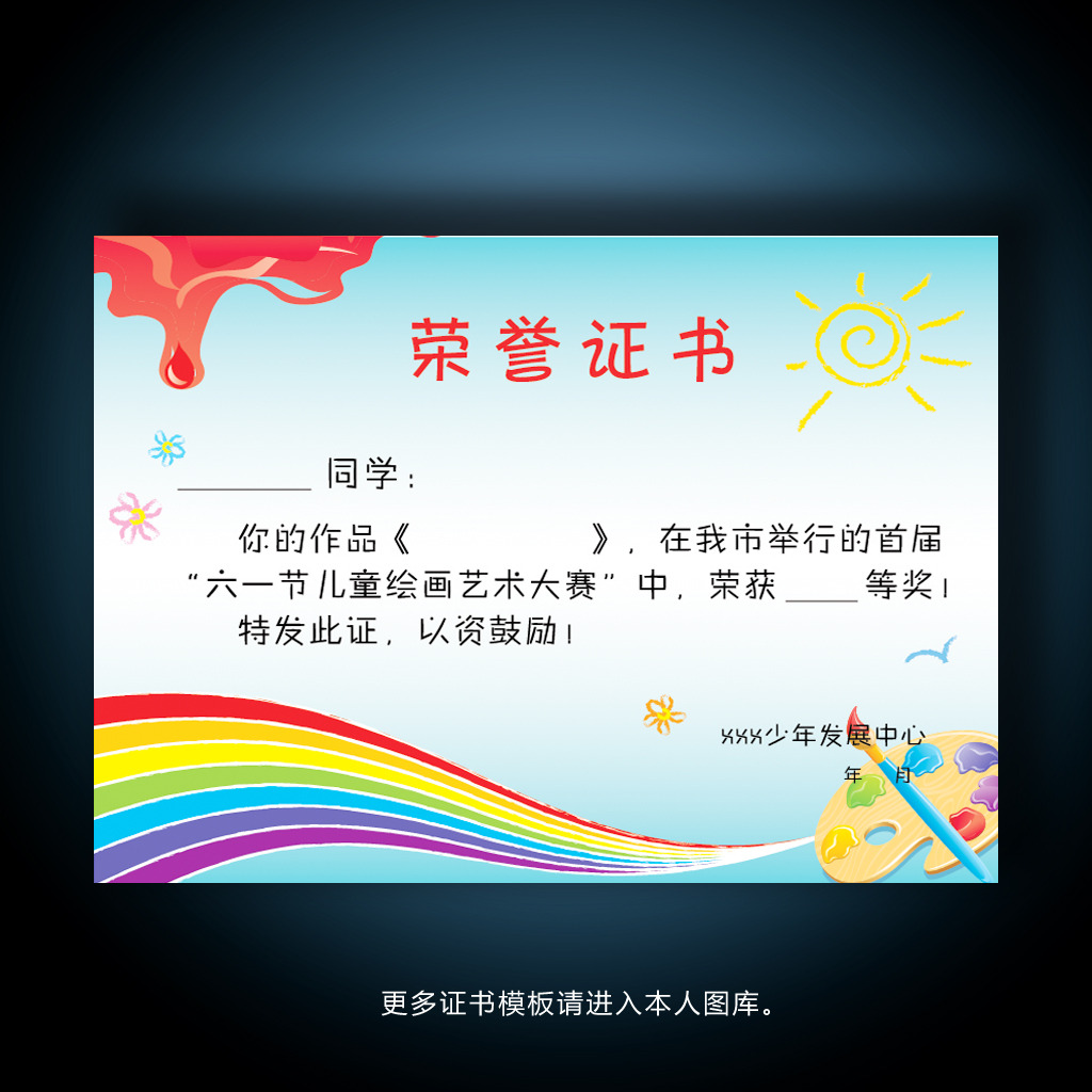 卡通蓝色小学生幼儿园奖状荣誉证书模板