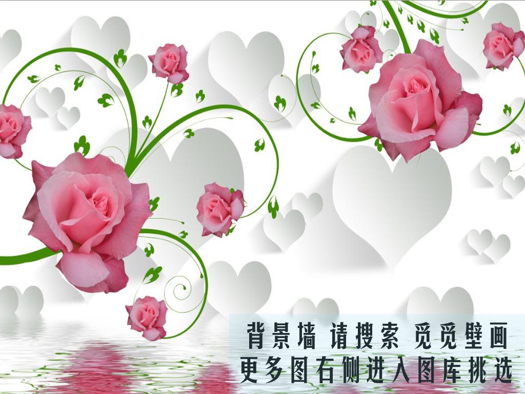 3d玫瑰花纹心形觅觅壁画