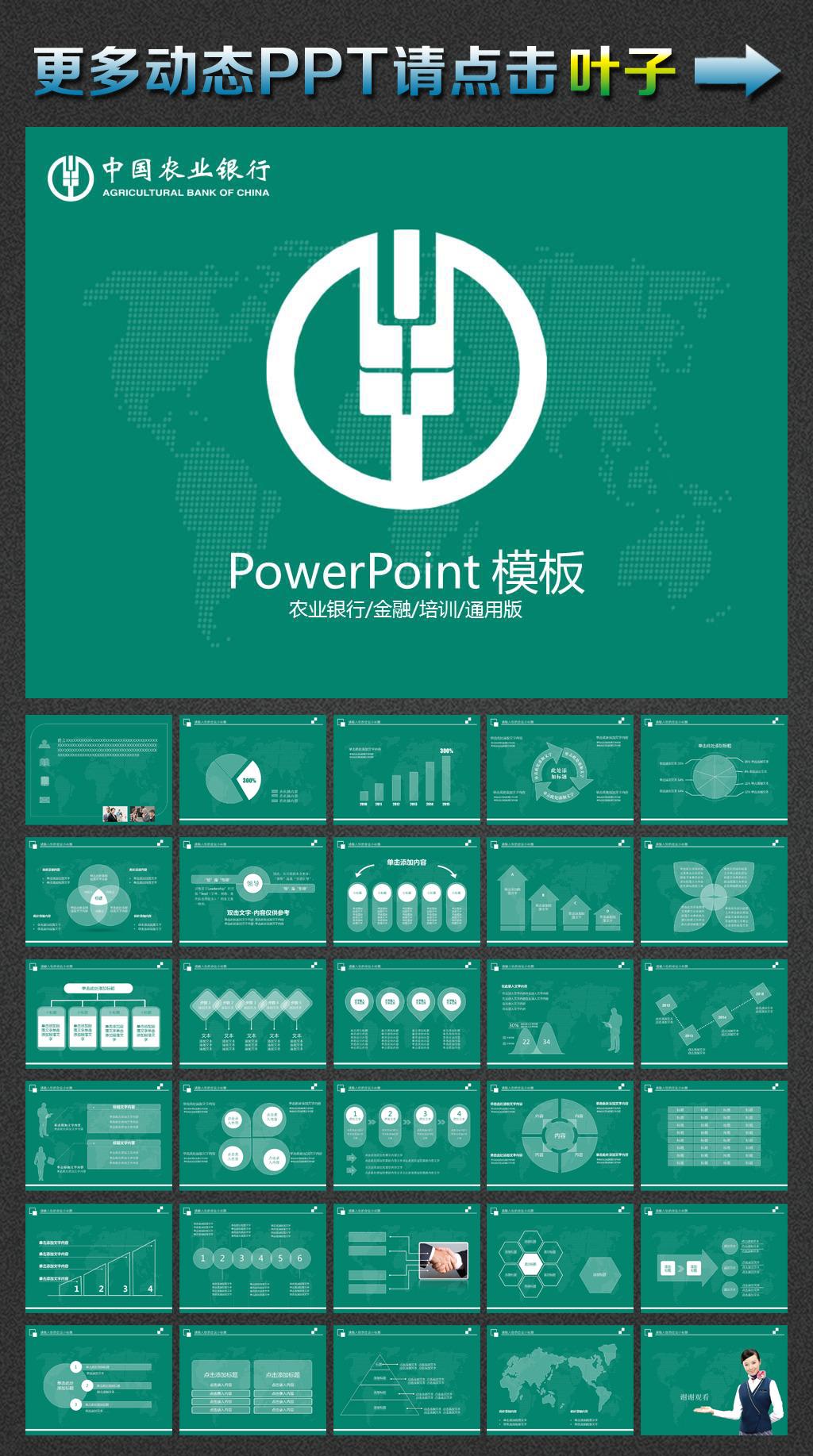 2015中国农业银行ppt模板下载(图片编号:12328614)