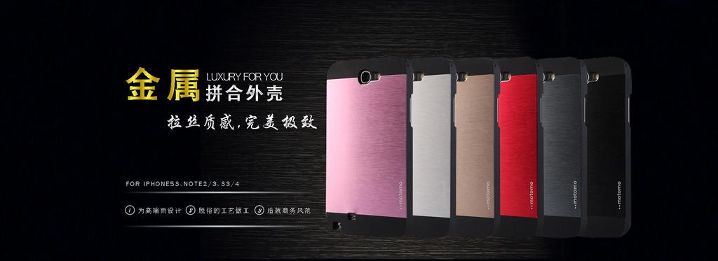 淘宝天猫手机保护套壳全屏海报设计源文件图片下载 淘宝天猫3c数码