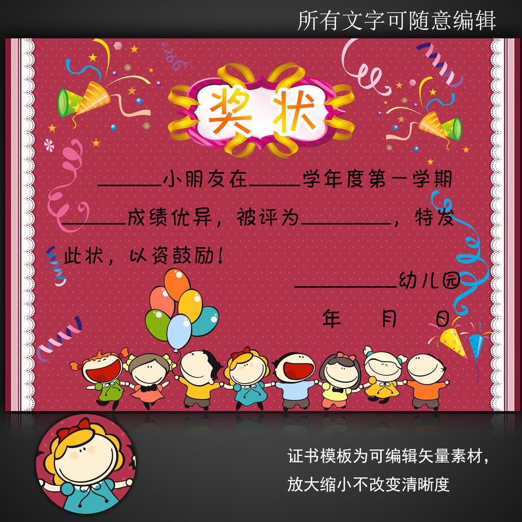 花 卡通小孩 小孩奖状 彩带 气球 花边 边框 喜庆 红色 幼儿园奖状