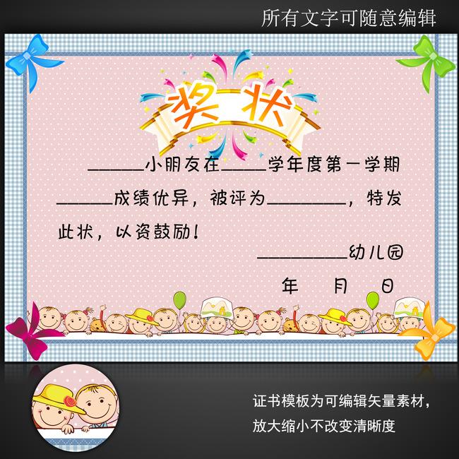 花 卡通小孩 小孩奖状 五角星 星星 布质花边 边框 彩星 粉红色 幼儿