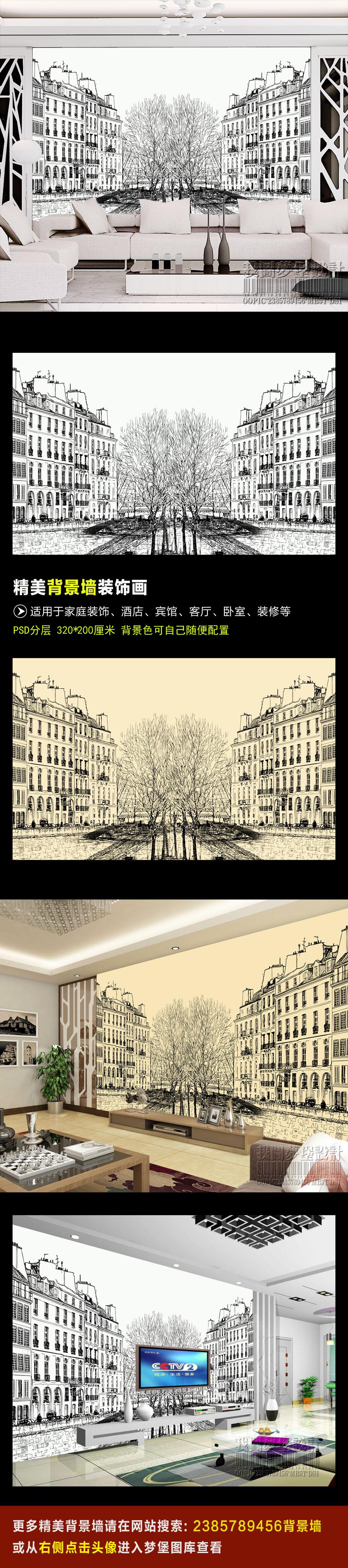 抽象手绘立体 3d 欧式建筑树枝 枯枝 水彩 水墨 瓷砖 电视背景墙 沙发