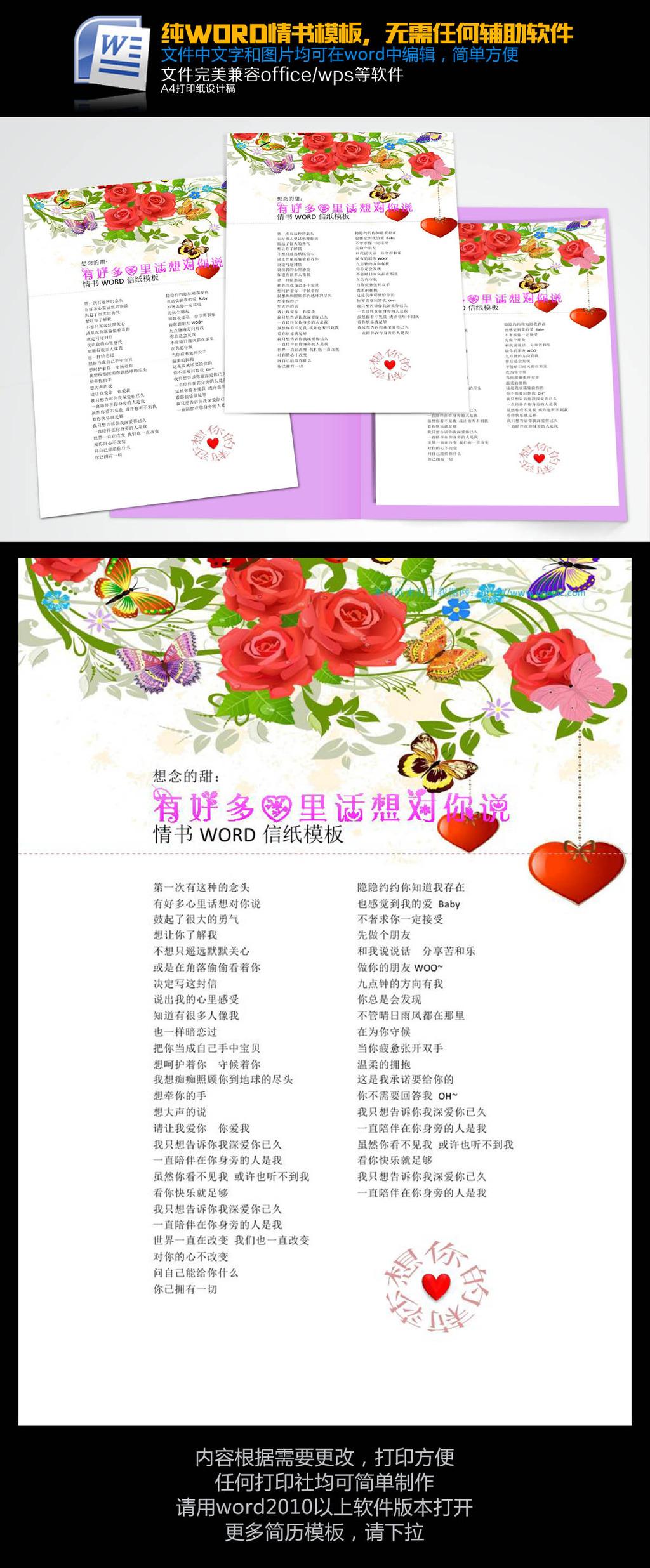 背景 模板/[版权图片]美容情书情人节word信纸背景模板下载