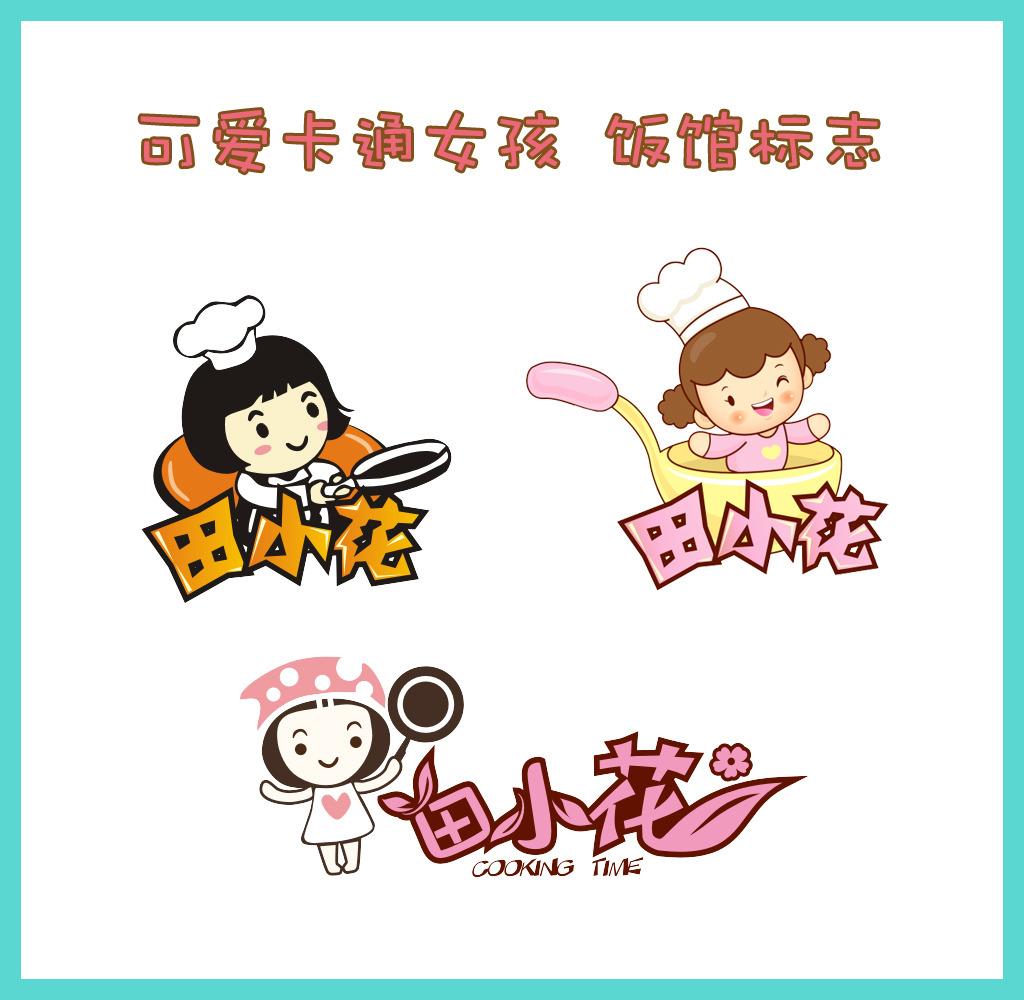 茶艺餐饮logo > 卡爱女孩卡通标志卡通餐饮标志