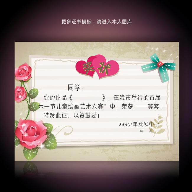 卡通爱心花朵小学生幼儿园奖状荣誉证书模板
