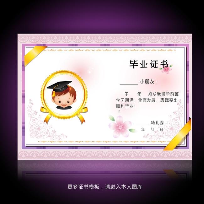 卡通毕业证书 卡通幼儿园证书 幼儿园毕业留念册 幼儿园奖状荣誉证书