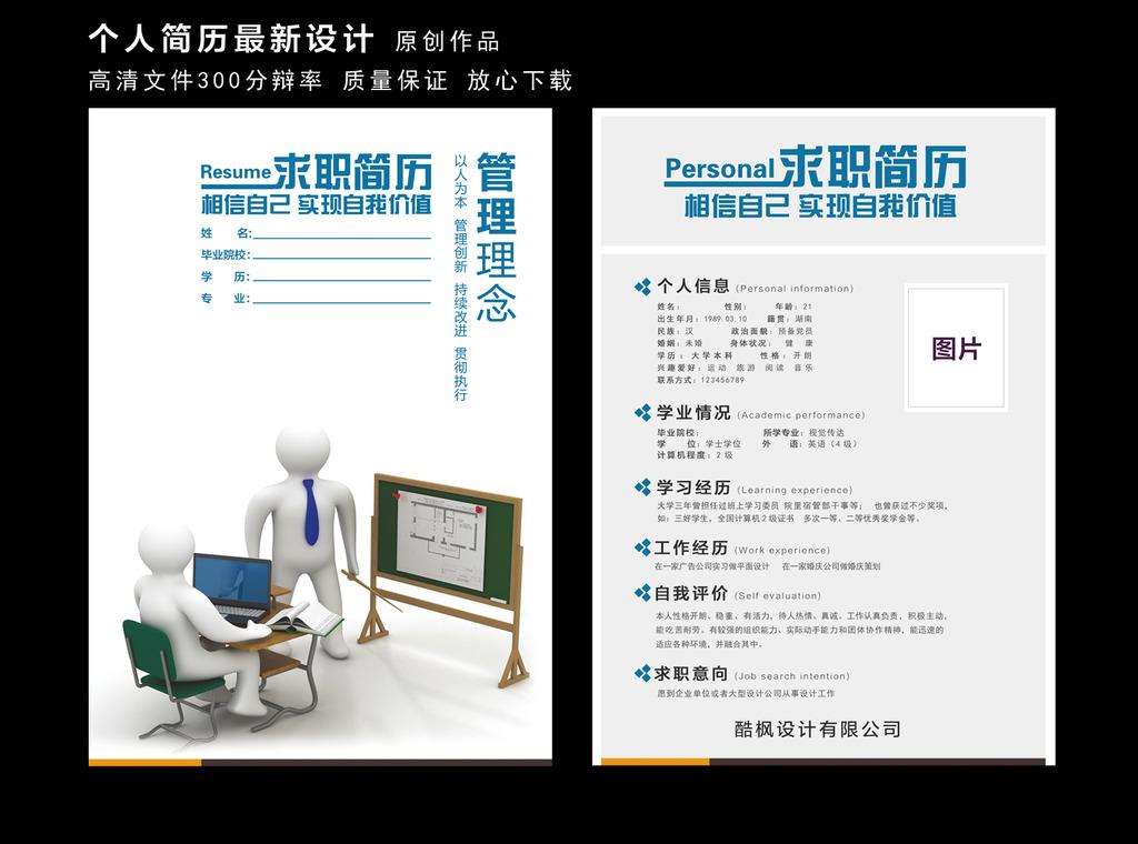 3d小人个人求职简历创意模板模板下载(图片编号:)图片