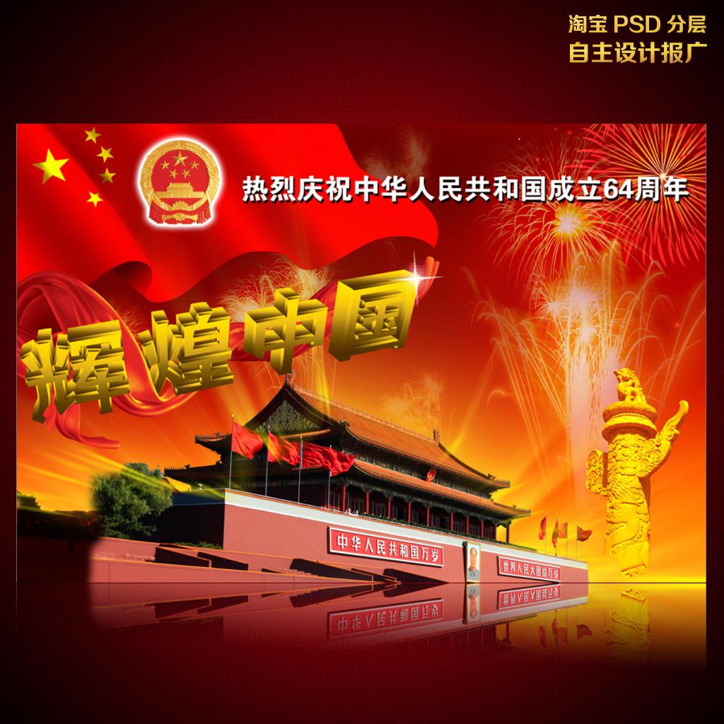 天安门华表五星红旗宣传海报展板展示