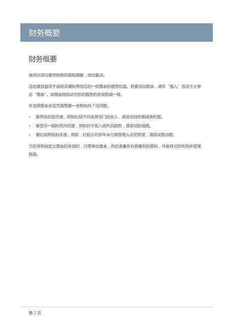 办公|ppt模板 word模板 应用文书 > word年度工作报表模板  中国最大