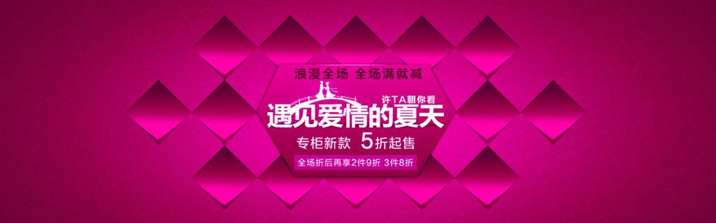 淘宝天猫七夕情人节促销海报模板