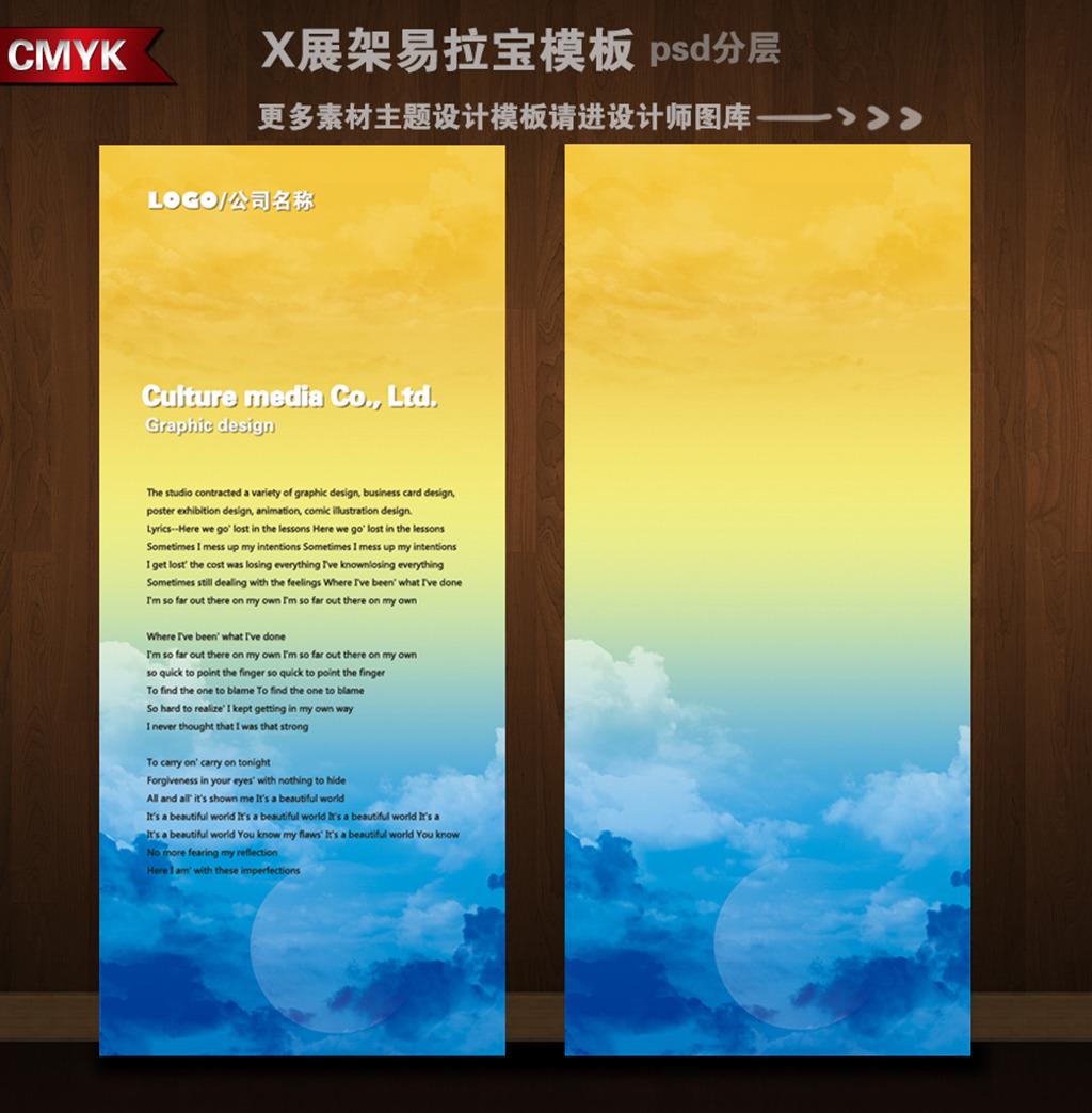 中国风x展架设计模板模板下载(图片编号:12335453)