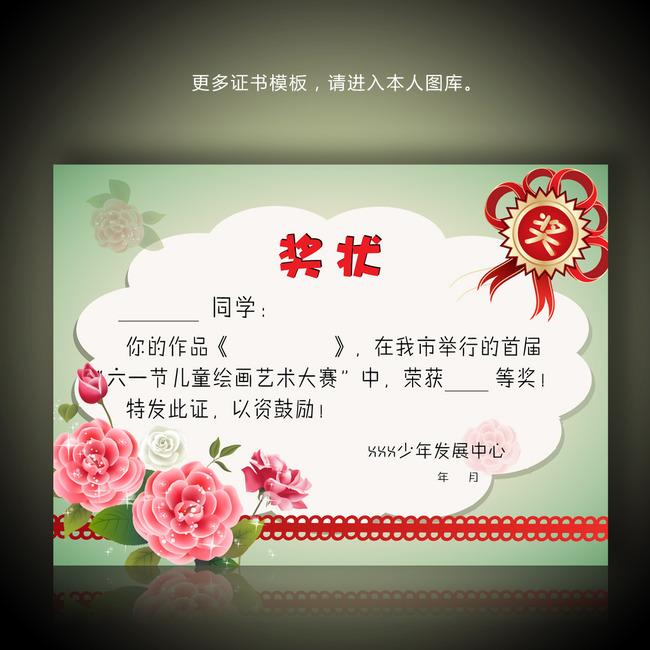 卡通大红花小学生幼儿园奖状荣誉证书模板下载