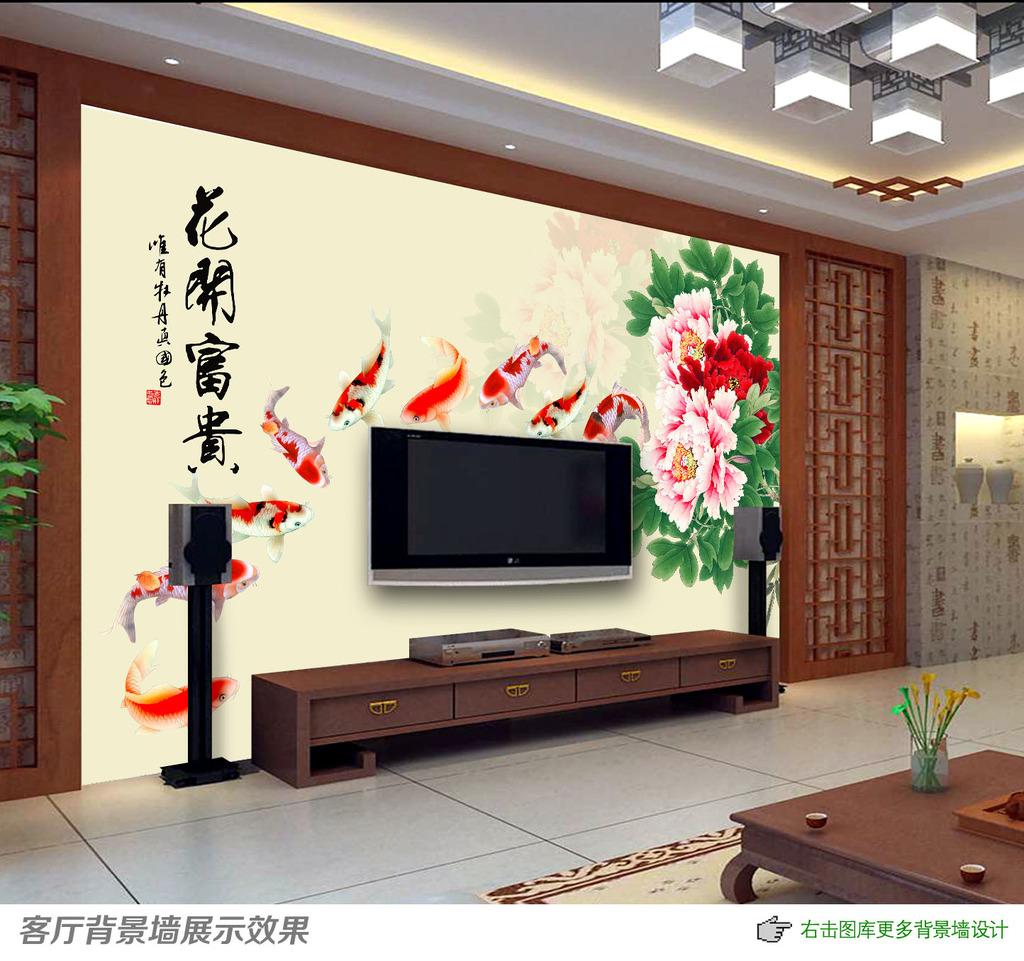 客厅花开富贵九鱼图中式电视背景墙壁画