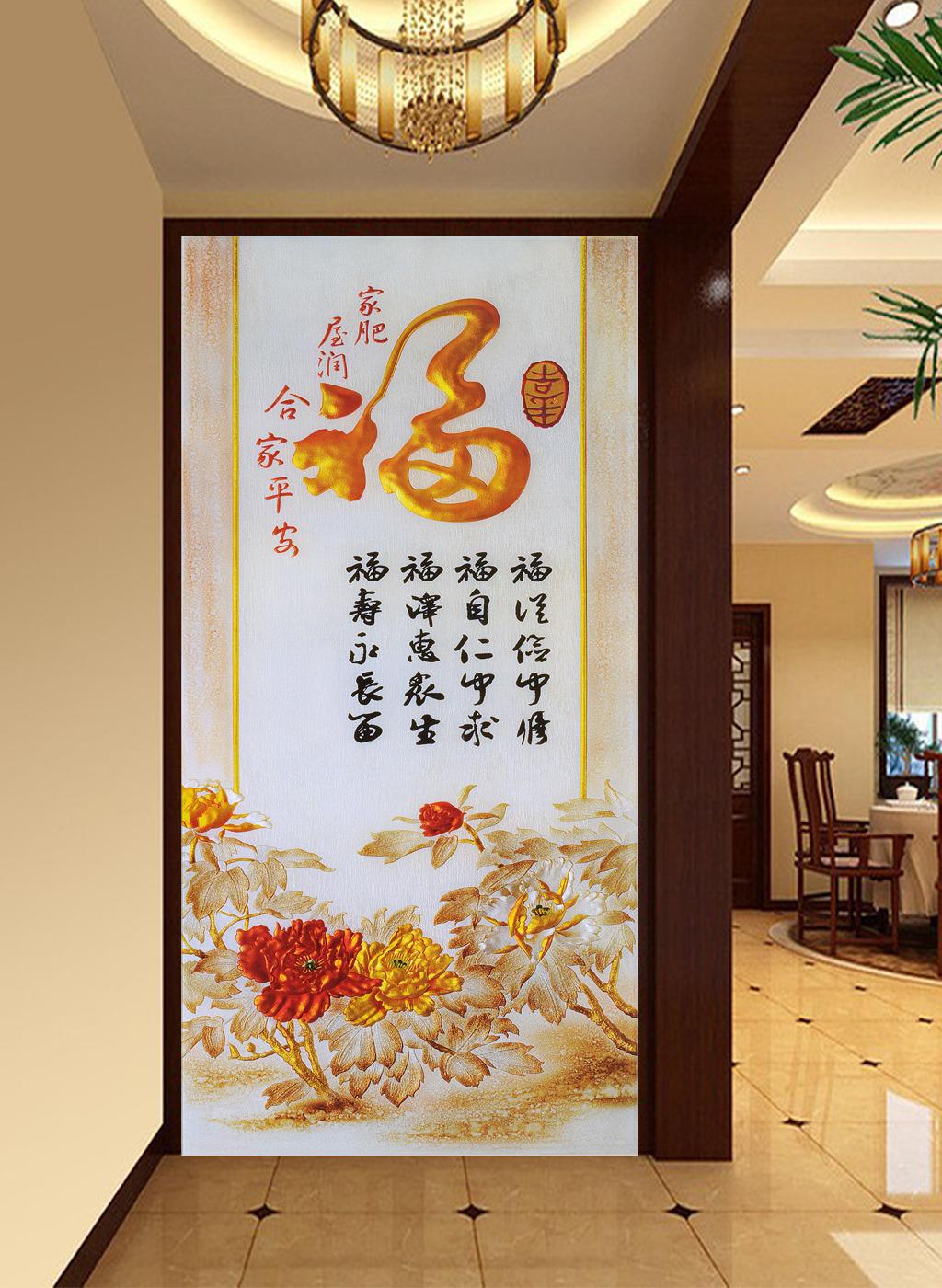 浮雕玄关 墙画中式古典中国风 瓷砖玄关 过道玄关画 壁纸 墙纸 墙画图片