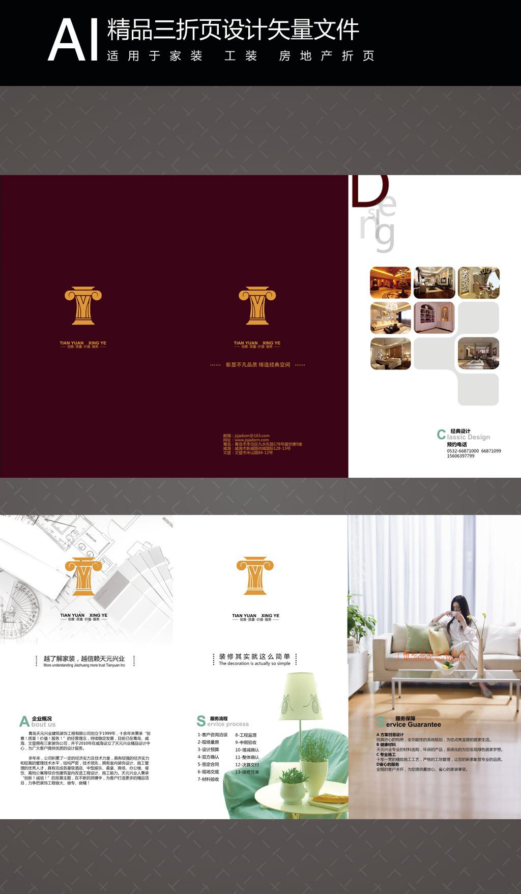 折页素材模板 欧式装修宣传页