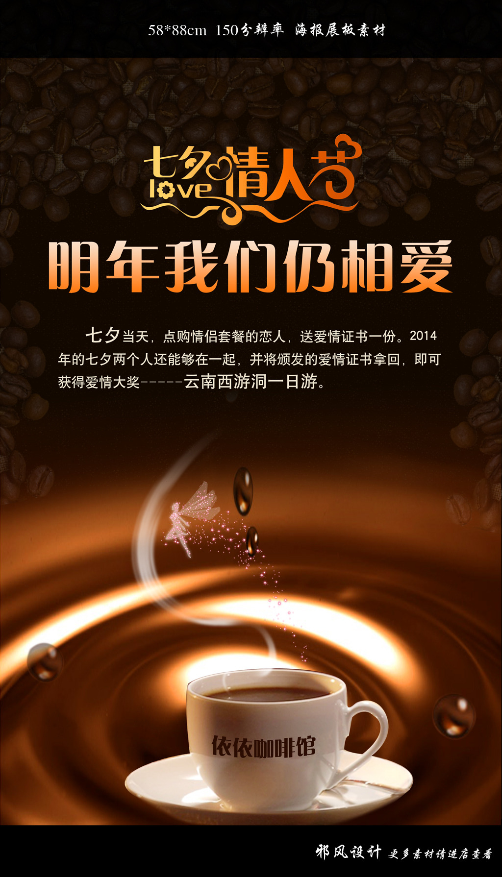 七夕情人节咖啡食品促销活动海报ps分层图