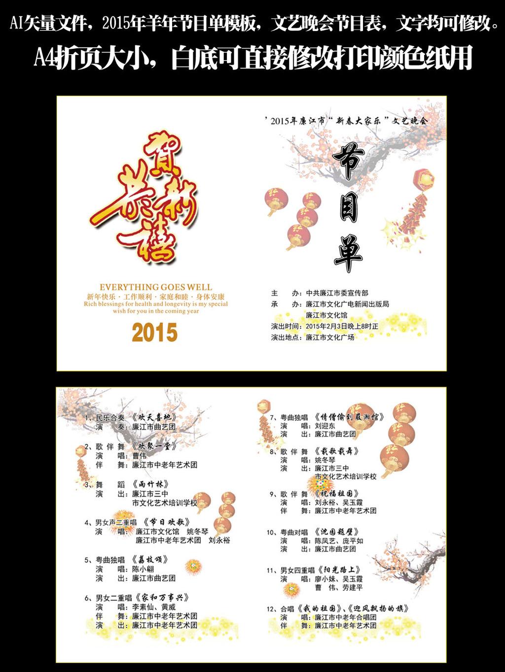 2015年晚会节目单演出出场表图片