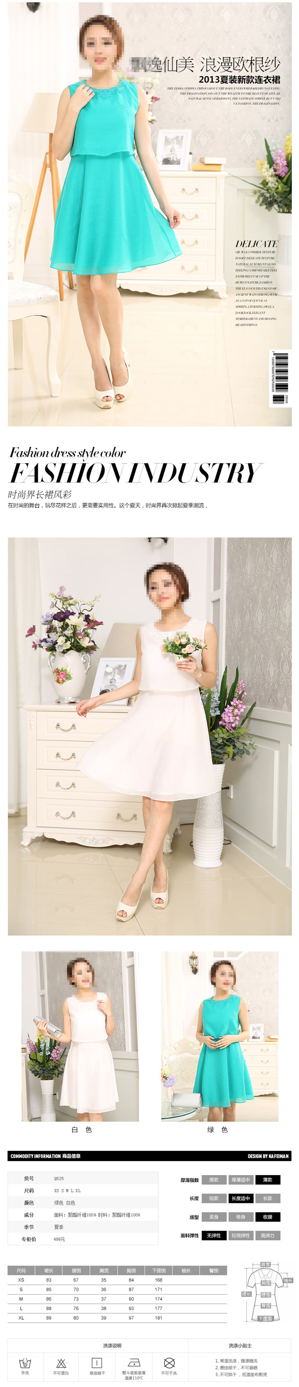 网店春夏女装尺码表格详情页模板设计