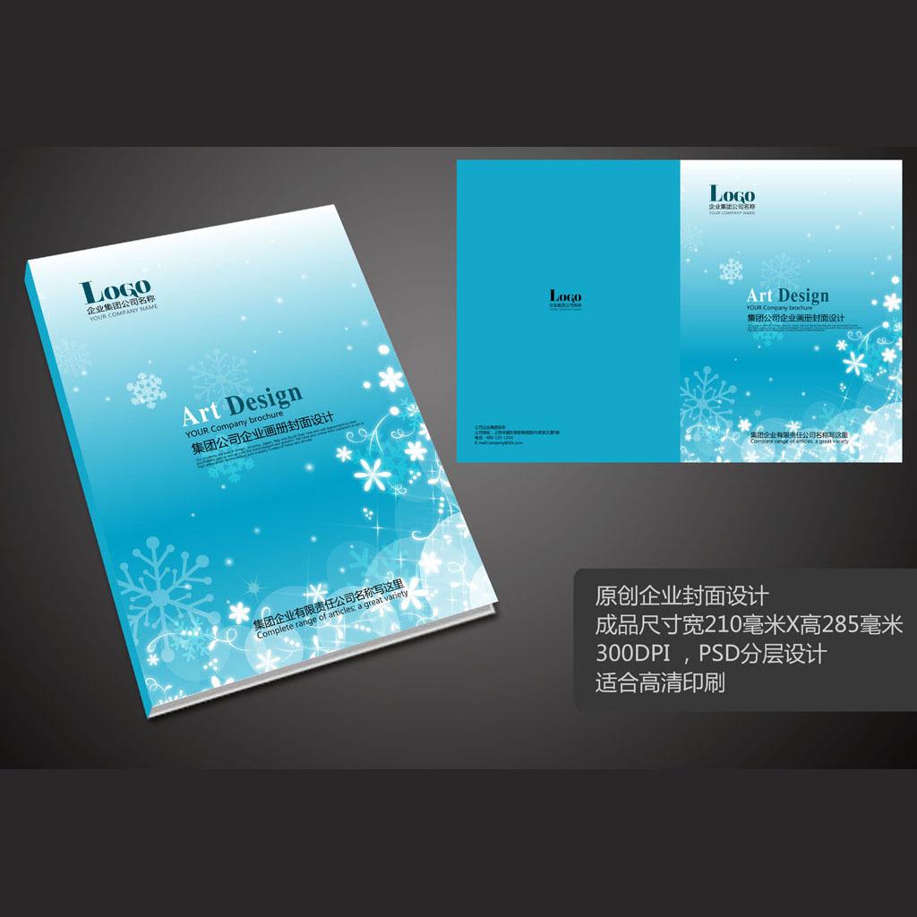 封面素材库 书本封面 画册封面 画册设计 封面设计 封面图片 画册模板