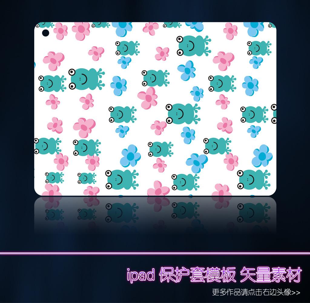 可爱青蛙ipad保护壳平板电脑保护套