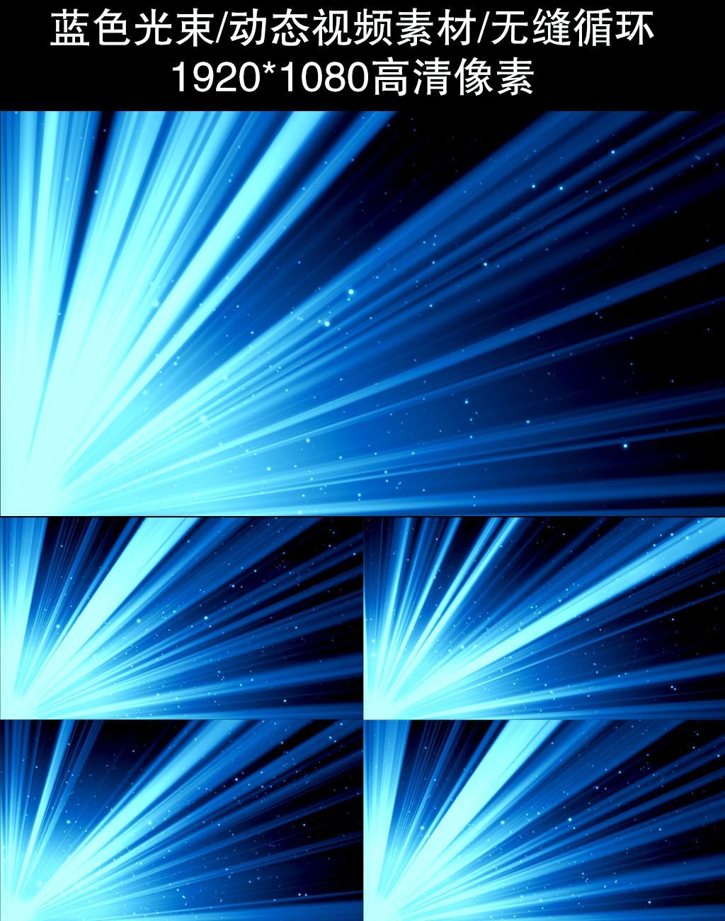 蓝色光束视频素材视频背景
