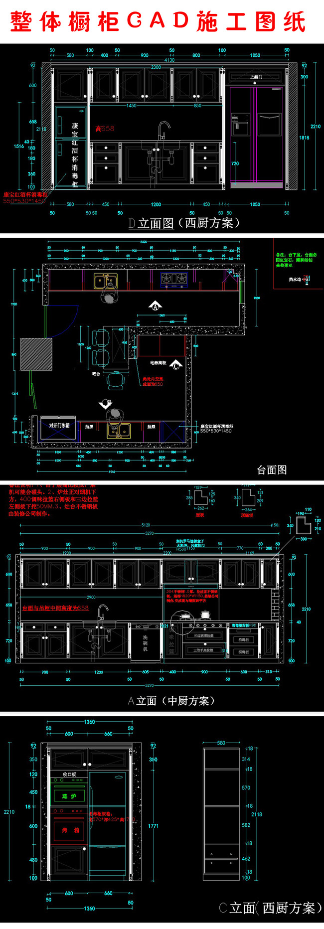 cad图库 室内设计cad图库 家装施工cad图纸 > 整体橱柜cad设计施工