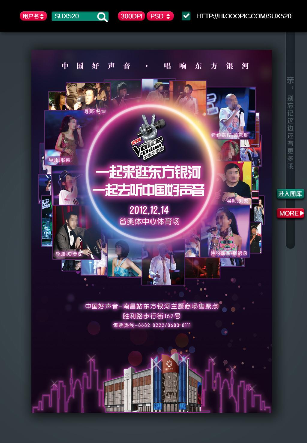 演唱会售票海报模板模板下载(图片编号:12341644)