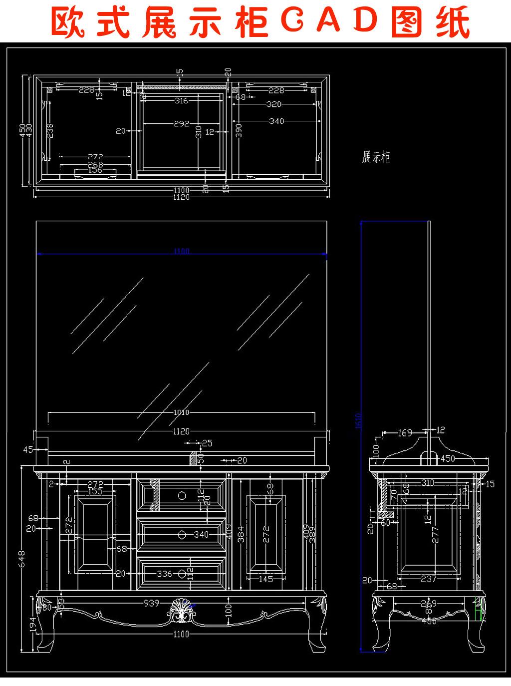 欧式展示柜cad设计施工图纸
