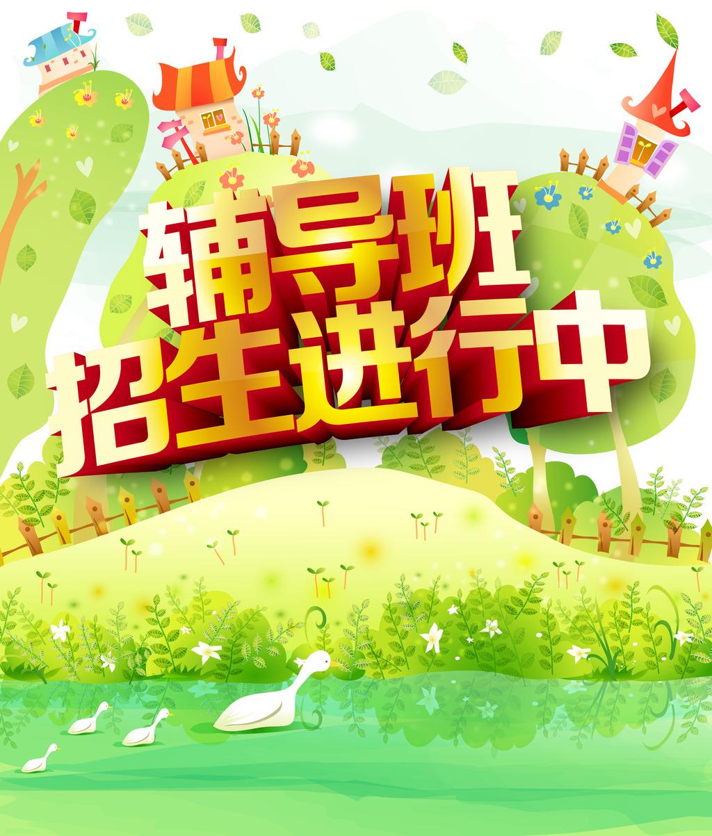 宣传单 辅导班招生/辅导班招生宣传单暑假班暑期班寒假班秋季班