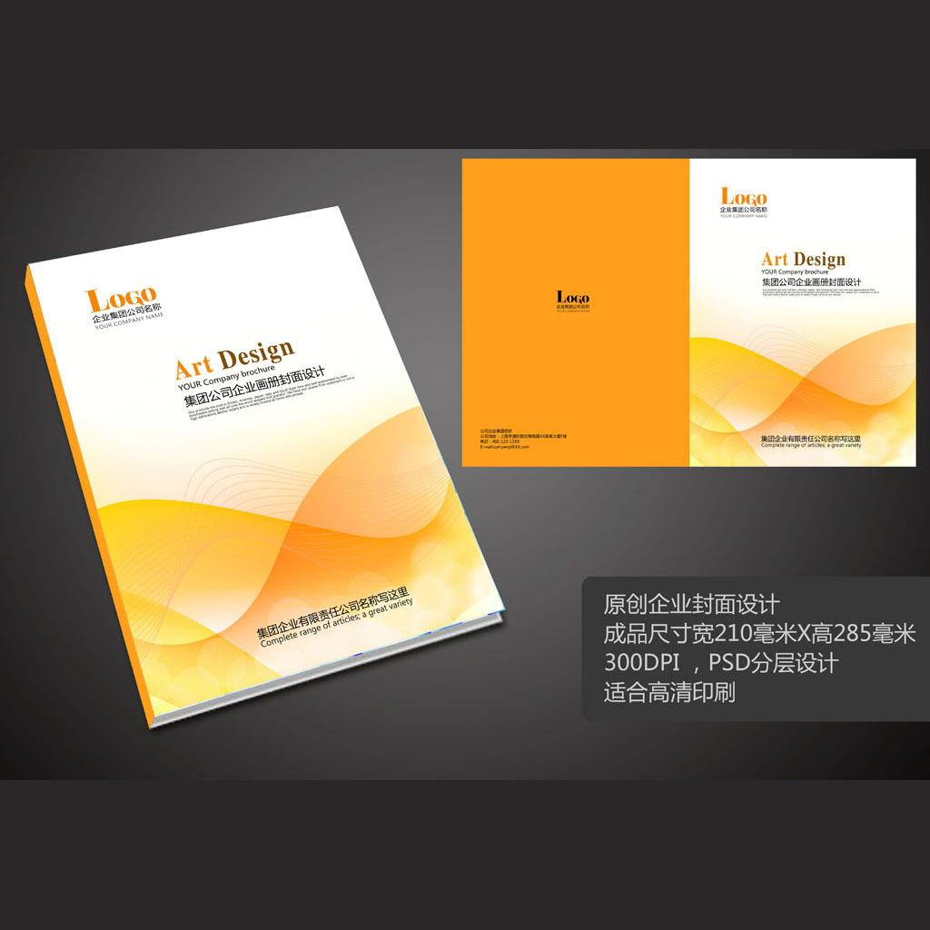 标书封面书本封面设计图片