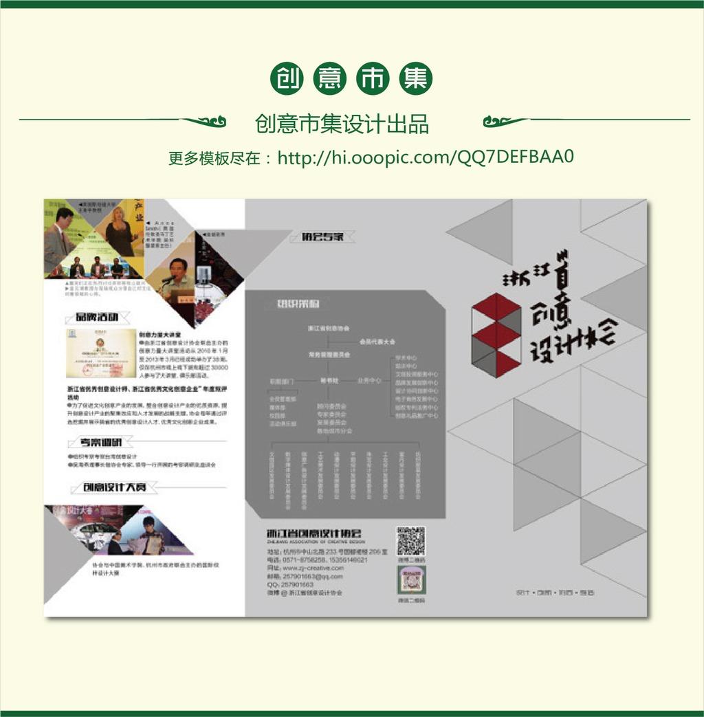 创意设计广告公司折页宣传单模板下载
