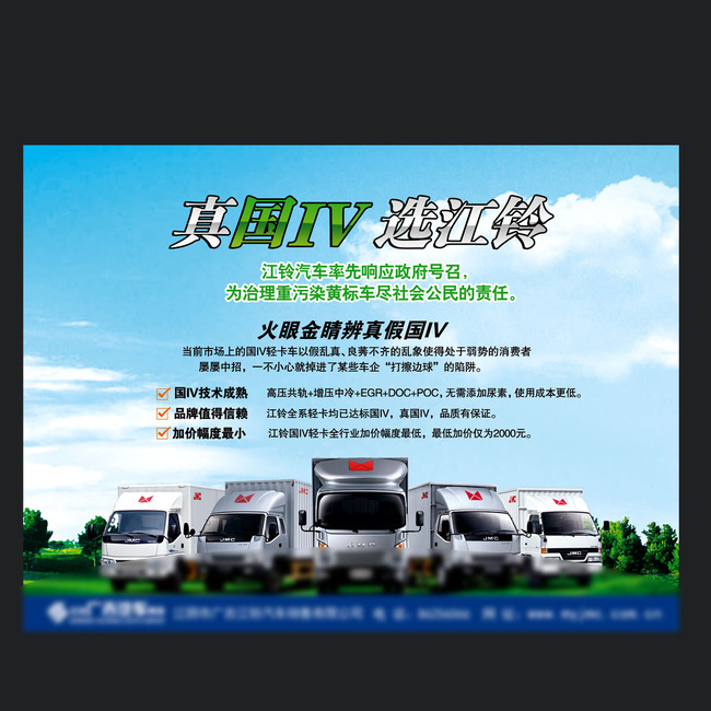 轻卡 厢式货车 汽车 江铃 品牌标志 宣传 广告 海报 喷绘 单页 dm