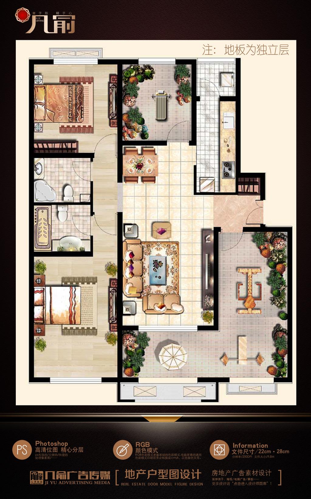 高清手绘房地产户型图