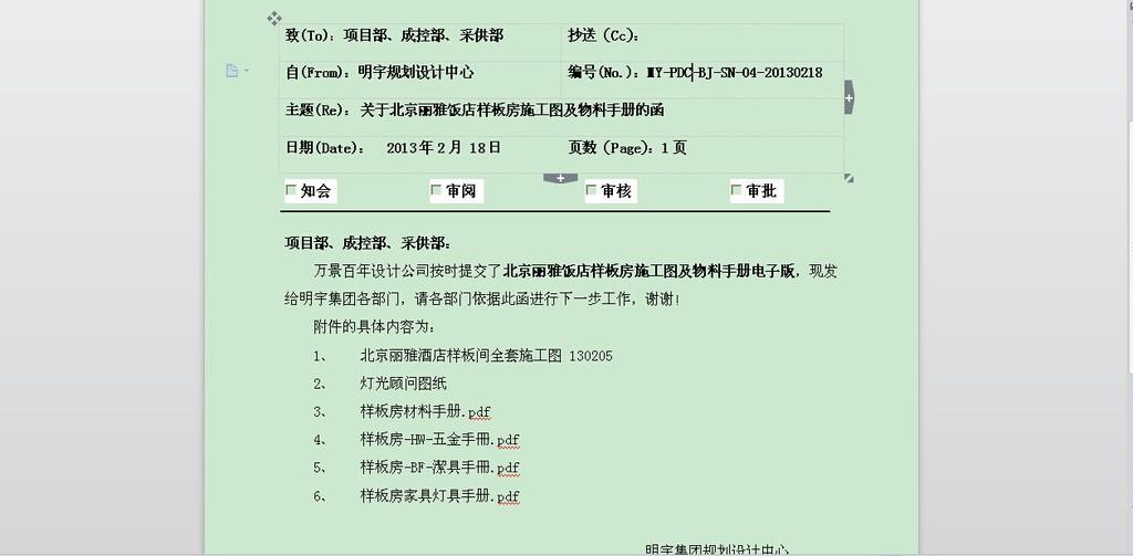 万景百年---北京丽雅酒店施工图+物料表模板下载
