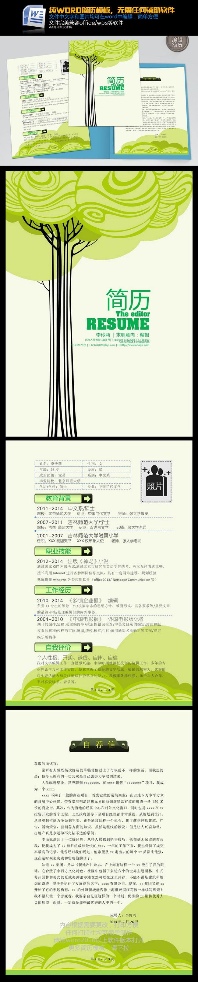 word幼师女生秘书翻译树简历模板下载图片