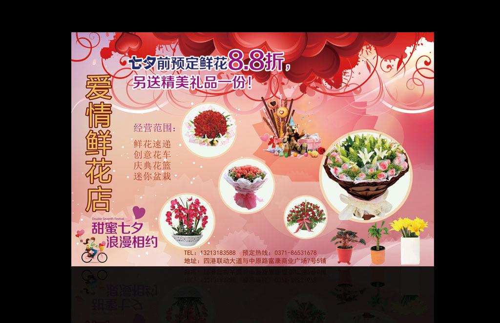 七夕情人节海报鲜花店促销海报模板