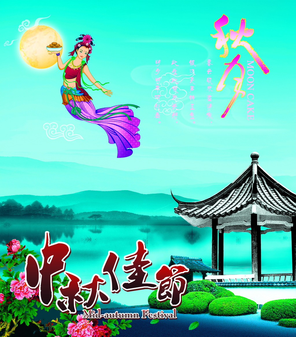 中秋节展板 中秋吊旗 宣传 打折 促销 活动 节日宣传 迎中秋 海报