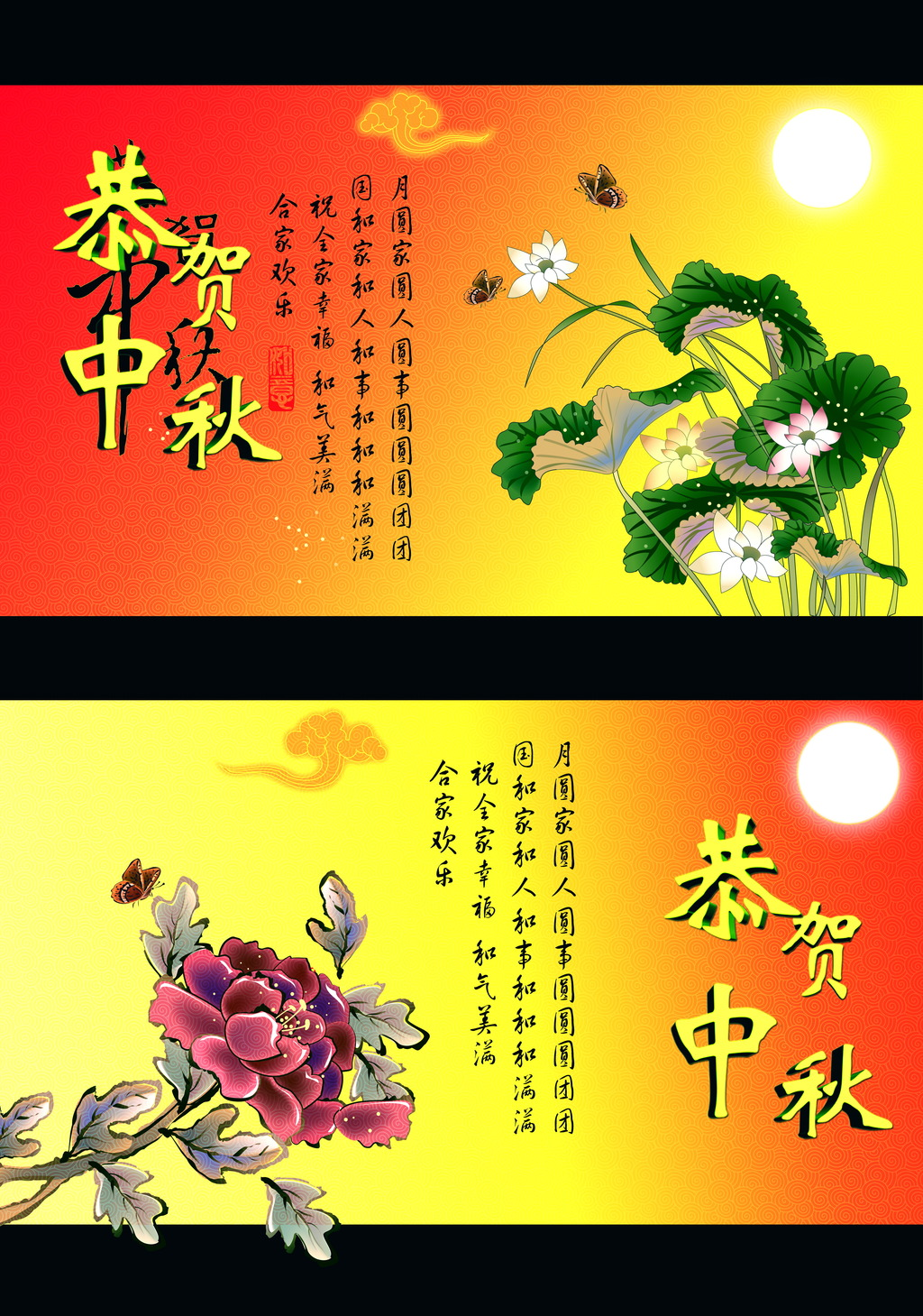 中秋节贺卡模板设计