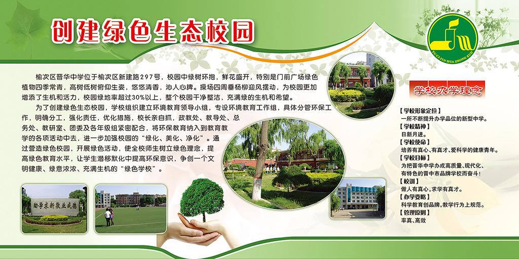 平面设计 展板设计 学校展板设计 > 创建绿色生态校园简介宣传栏  下