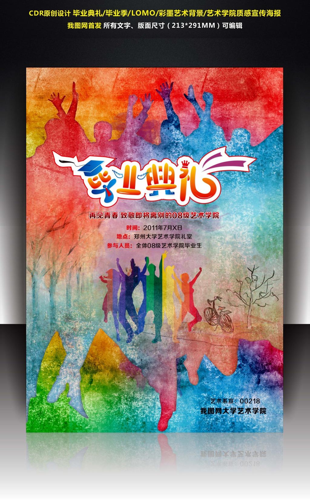 卡通毕业典礼 狂欢人群 炫酷毕业典礼海报 质感毕业典礼海报 中国风