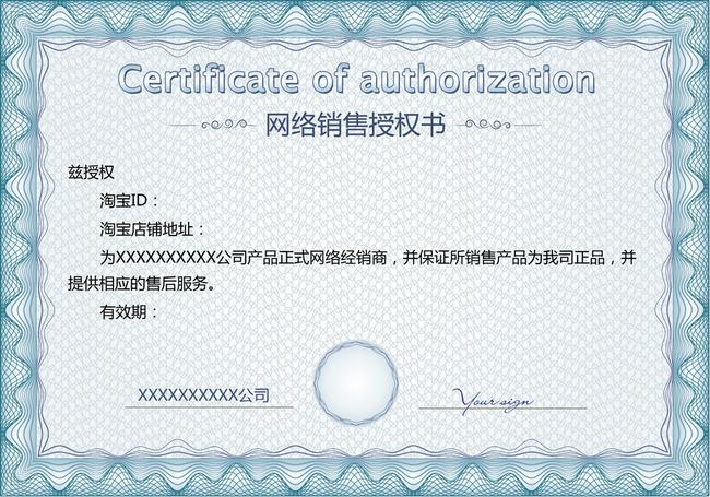 网络授权书附word格式模板下载(图片编号:12346534)