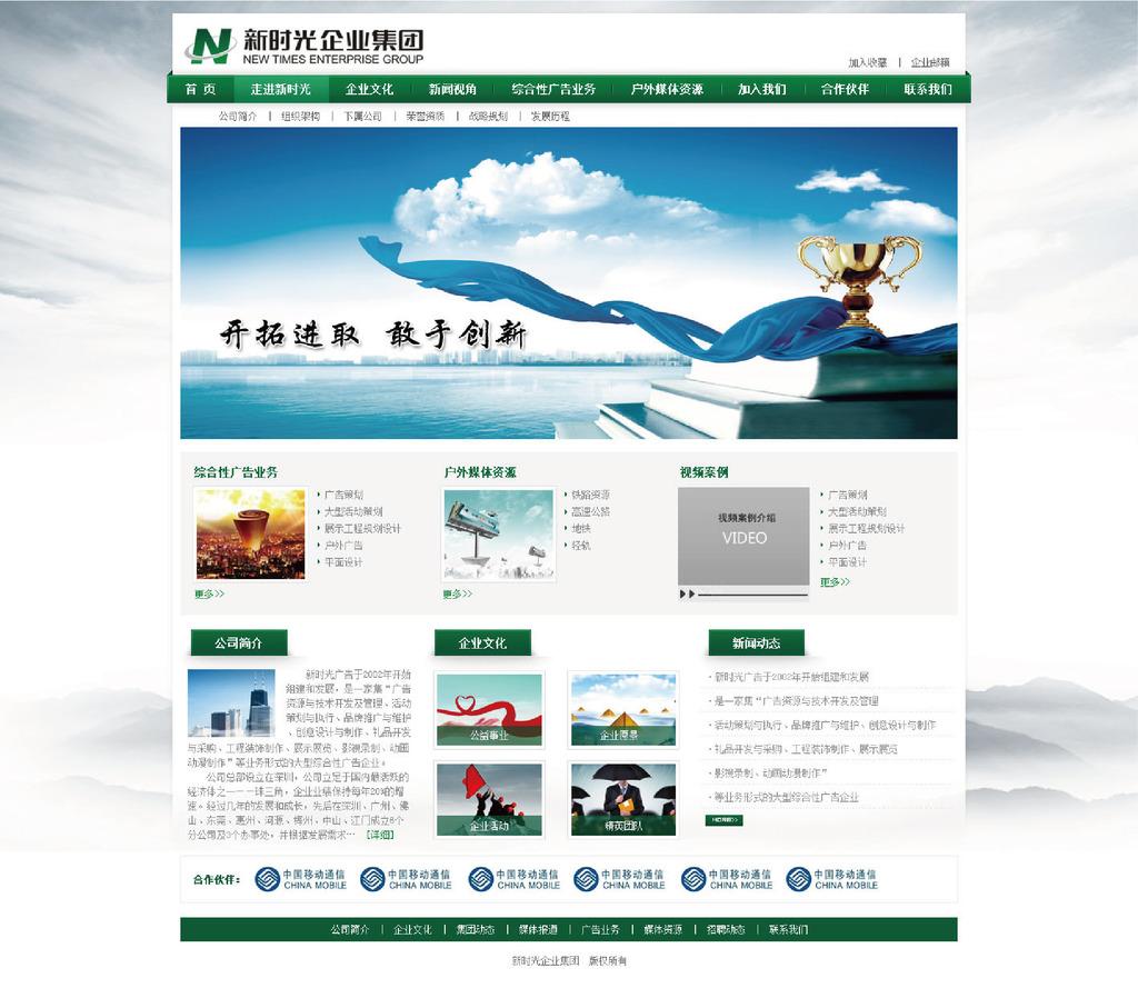 ui设计 网页设计模板 企业网站模板 > 大气商务公司集团地产类规范