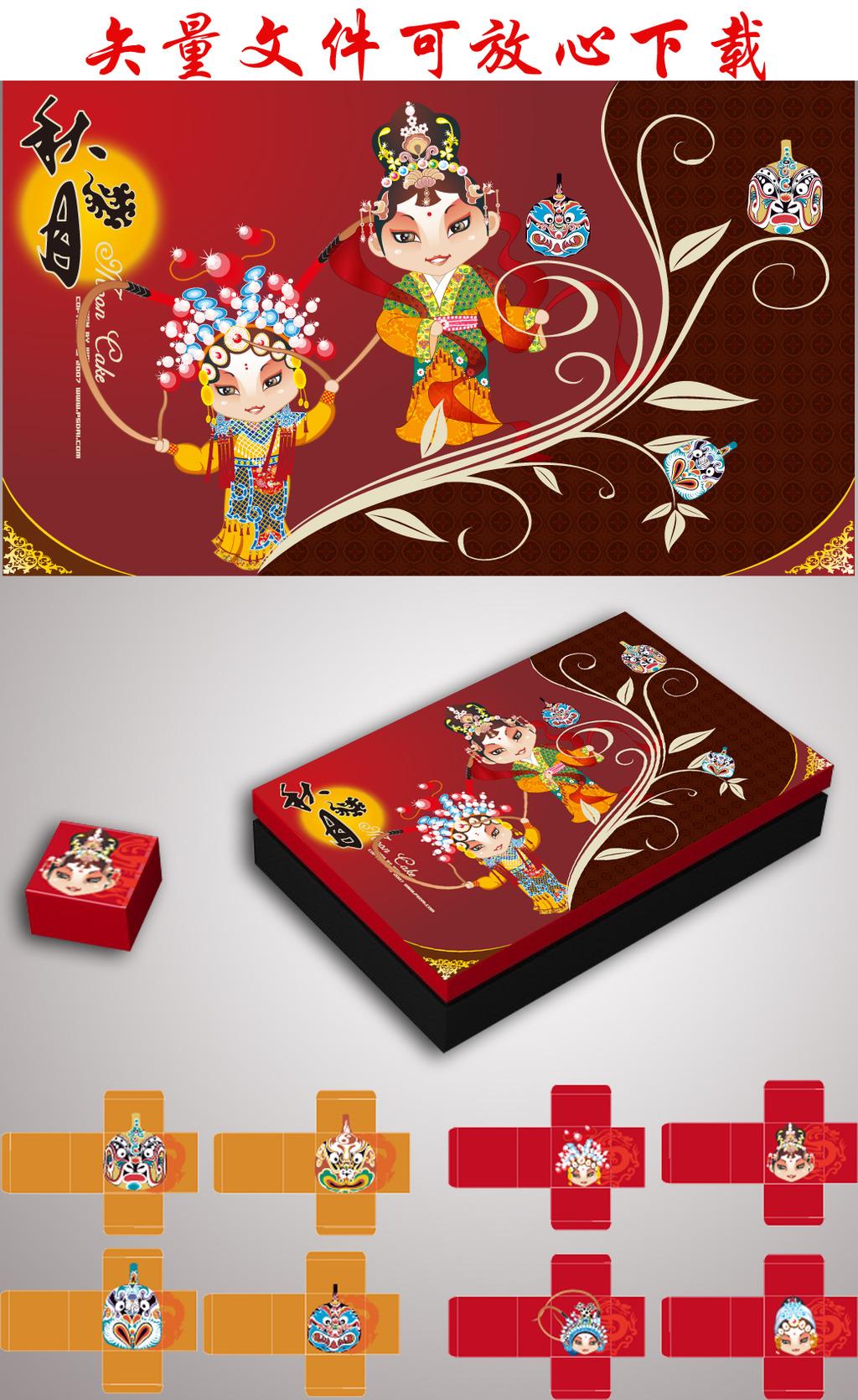 时尚月饼礼盒设计 京剧月饼礼盒 脸谱月饼礼盒 月饼包装设计中秋节图片
